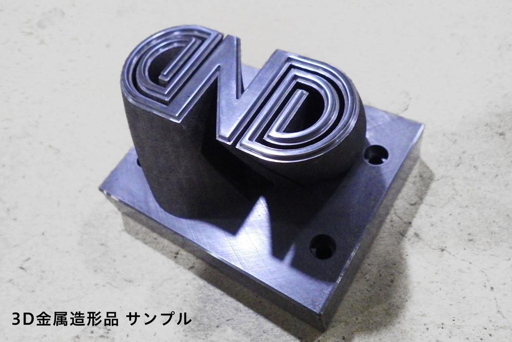 3D金属造形品